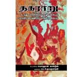 Thagararu ( tamil book)