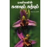 Malarkalin Kalavum Karpum - Dr K Mani