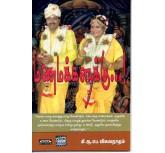 Manamakkalukku - Ki.Aa.Pe..Visuwanatham
