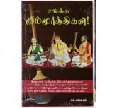 Sangeetha Mummurthigal - N.Ganesan