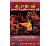 Viyasa Baratham - R.Narayanan