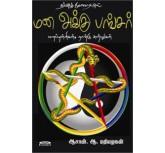 Tamil Muraiyil MANA  Acupuncture - Asan Mathiyalagan