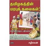 Tamilagathin Marabu kalaigal - Ezhlilavan