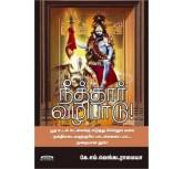 Neethar Valiibadu  - K.M.Venkatramaiyah