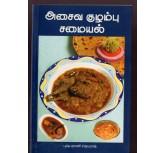 Asaiva Kulambu Samaiyal - Puspharani