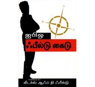 IBO Field Guide  TAMIL  Tamil Book Man Online Book Shop