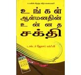 Ungal Almanathin Unnatha Sakthi - Dr.Joseph Murphy