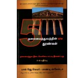 The Five Pillars of Leadership (Tamil)  Paul.j Meyer & Randy Slecha