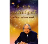 You Are Unique -Tamil- A P J Abdul Kalam