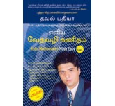 Vedic Mathematics Made Easy (Tamil)  Dhaval Bathia