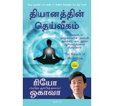 The Miracle of Meditation - (Tamil)  - Ryuho Okawa - Dhiyanathin Deivegam