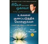 Heal Yourself (Tamil)  Ryuho Okawa - Ungalai Gunapaduthungal