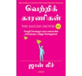 The Success Factor - Tamil - John Leach  - Vetrik Karanigal