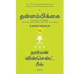Confidence - Tamil -  Norman Vincent Peale  - Thannambikkai