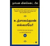 Enthuslasm Makes The Difference - URCHAGAM - Tamil - Norman Vincent Peale