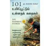 101 Inspiring Stories - Tamil - 101 Uyirpotum Unnatha Kathaigal G. Francis Xavier