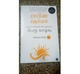 Mega Living - Tamil -Robin Sharma