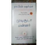 The Leader Who Had No Title (Tamil)  Mudi Sooda Mannar - Robin Sharma