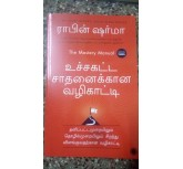 The Mastery Manual - Robin Sharma -tamil Uchakatta Sathanai