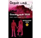 Revolution 2020 - Tamil - Chetanbhagat