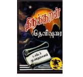 Thirukkural - Mu.Varatharasanar - Thelivurai