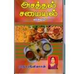 Asathal Samaiyal - Radha Srinivasan