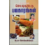Chettinattu Palagarangal - Uma Chockalingam