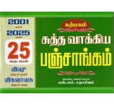 Sutha Vakiya Panchangam 2001 (To) 2025 - S.M.Sadhasivam