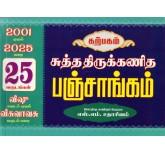 Sutha  Thirukanitha Panchangam 2001 (To) 2025 - S.M.Sadhasivam