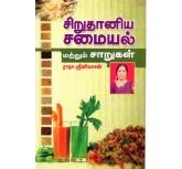 Siruthaniya Samaiyal Matrum Saarugal - Radha Srinivasan