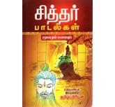 Sithar Padalgal - Tamilpriyan - Moolamum Uraiyum