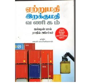 Export Import Management - RAJIV ASERKAR