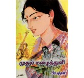 Muthal Malaithuli - Pirapanjan