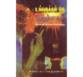 Personal Science Psychology  - Tamil - Dr.Kadeer Ibraheem