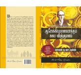 The Science Of Being Well - Tamil - AROGYAMANAVARAGUM SULABA VIGGANAM - WALLACE D WATTLES