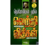 Law Of Success - part - 2 - Vetri Vithigal -  Tamil- Napoleon hill
