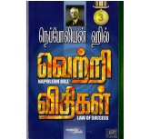 Law Of Success - part - 3 - Vetri Vithigal -  Tamil- Napoleon hill