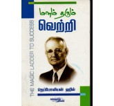 The Magic Ladder to Success-Napoleon Hill -  Tamil