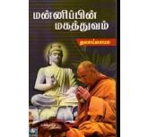 The Wisdom Of Foregiveness - Dalai Lama Tamil