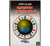 Through The Eye Of A Needle-Ignatius Fernadez - Tamil