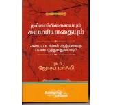 thannambikkaiyum Suyamariyathaiyum- Dr. JOSEPH MURPHY