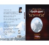 The Book Of MIRDAD - Tamil - Mikhail Naimy