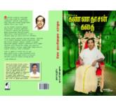 Kaviarasu Kannadasan Kathai - Kannadasan