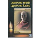 Palamaiana Gnanam Puthumaiana Ulagam - Dalai Lama