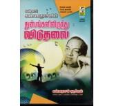 Thunbangalilirunthu Viduthalai--Audio cd--Kannadasan