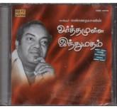 Arthamulla  Indumatham - Kannadhasan -Audio CD