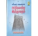 Arthamulla  Indumatham -(2 & 3) Kannadhasan -Audio CD
