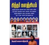 Sithar Kalangiam-tamilbook