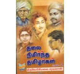 Thalai Nimirntha Thamizhargal part-2-Thiruvengimalai Saravanan