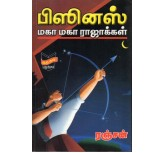 Business Mahamaha Rajakkal-Ranjan